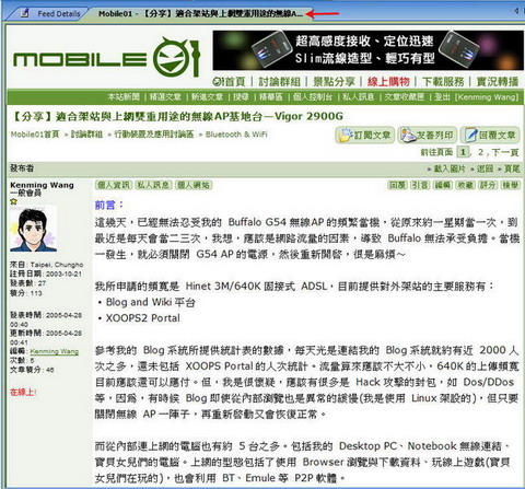 整合瀏覽器可以瀏覽原網站內容